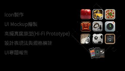 ui design 视觉介面设计