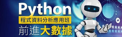 免費體驗學Python,數據時代,這是王道!