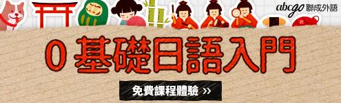 真人互動陪練日語,日本自遊行SO EASY