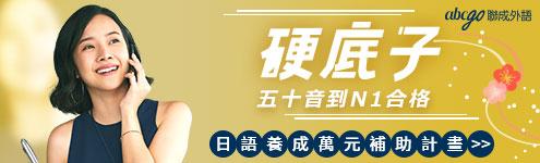 五十音到N1 學日語享萬元補助!