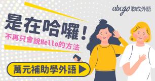 線上真人即時教外語,免費試學,再享萬元補助!