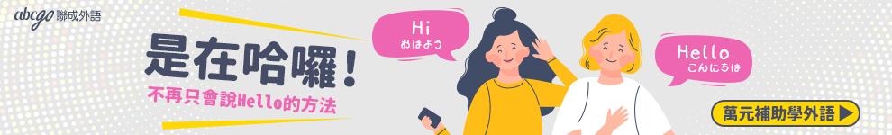 美日語線上學,免費試學!【口碑見證】