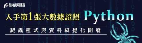 速學爬蟲Python,領免費6千堂線上課程