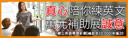 不卡關英文課 24小時隨上!開放免費試學~