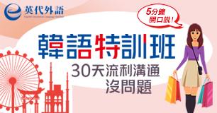 【韓語特訓 免費試學 】秒學40音,30天能找歐爸聊天!