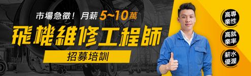 飛機維修工程師培訓,保證輔導到就業!