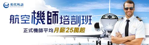 月薪平均25萬起!航空機師培訓專班