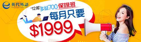 【3千堂免費】12周多益700保證班!【 英文-多益 】