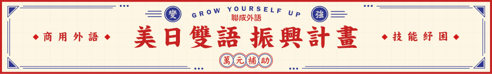 年後拼加薪!美日語萬元補助專案開搶囉!享免費體驗課