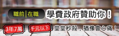 3年7萬政府補助課 │職訓課程 職能進修博覽會