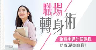 光速外語力 英/日/韓文,任挑,免費體驗1堂課【綜合】