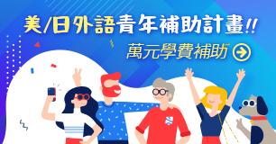 美/日語青年補助活動,免費體驗英日文+萬元學習金!