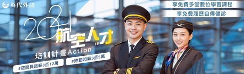 【贈履歷健檢&語言體驗課】航空人才培訓計畫Action