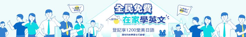 【1200堂美日語線上課大放送】即刻開啟你的學習旅程!
