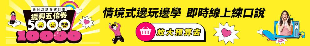 【預算不變收穫加倍】振興外語力,開口就是流利美日語!
