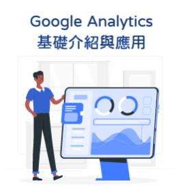 Google Analytics基礎介紹與應用