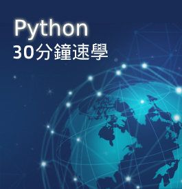 最簡單的程式-Python