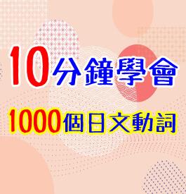 10分鐘學會1,000日文動詞!