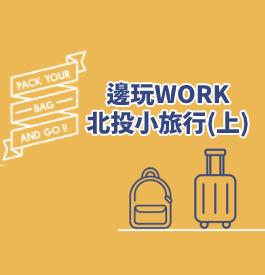 【1日1影音】1邊玩樂1邊WORK 北投小旅行(上)漢諾威馬場