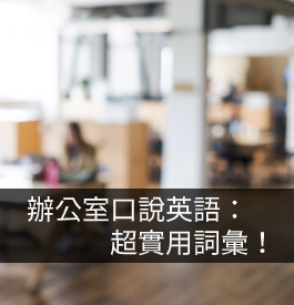 辦公室英語系列:超實用詞彙讓你與同事的溝通更順暢