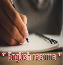 教您寫出「讓企業驚艷的英文履歷」