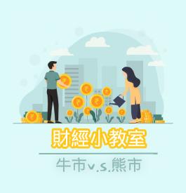 財經小教室-牛市vs熊市