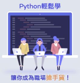 Python輕鬆學,讓你成為職場搶手貨!