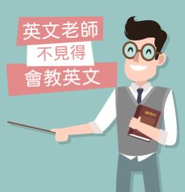 英文老師不見得會教英文!