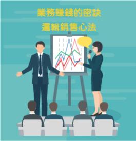 業務賺錢的密訣|邏輯銷售心法|