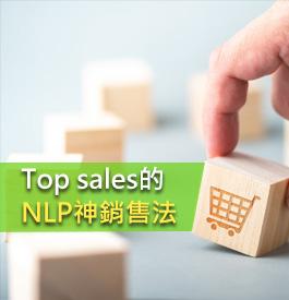 NLP的成功銷售力~|神銷售|