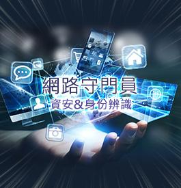 資安與身份辨識操作的專業技術養成