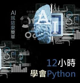 12小時學會 Python 語言,AI大門就是這麼輕易