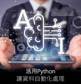 活用Python,展現你出神入化的Excel力!