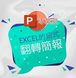 運用EXCEL強化簡報專業度!