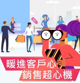 暖心銷售技巧 -讓客戶打從心底喜歡你!~