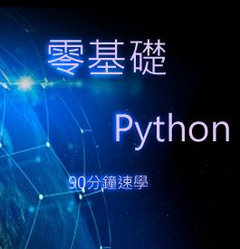 [測試]爬蟲程式Python線上輕鬆速學!
